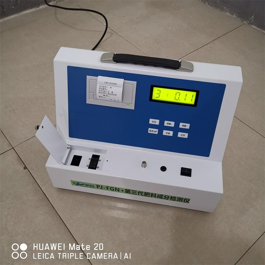 PJ-FGN3.0有机肥检测仪